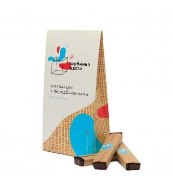 Шоколадки з передбаченням «Торбинка щастя»