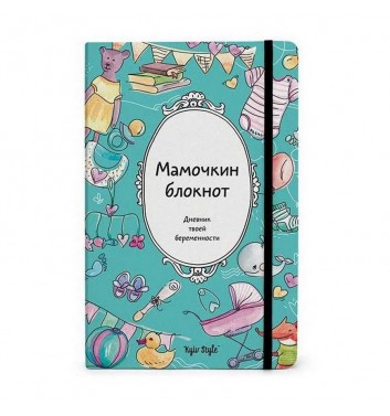 Mummy's notebook