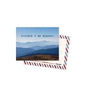 Мини-открытка Mirabella postcards Главное это верить