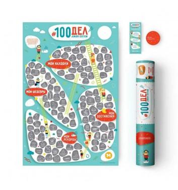 """Мотивационный скретч-постер """"100 дел Junior edition"""" RU"""