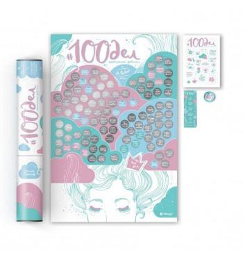 """Мотиваційний скретч-постер """"100 справ справжньої дівчинки «Oh my look edition»"""""""