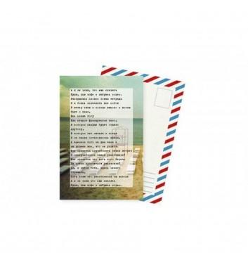 """Листівка """"Ваня Якімов: Вірш №1"""""""