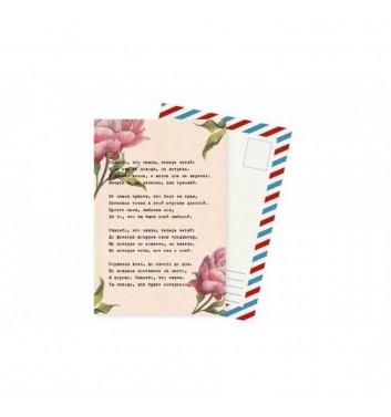 """Листівка """"Ваня Якімов: Вірш №3"""""""