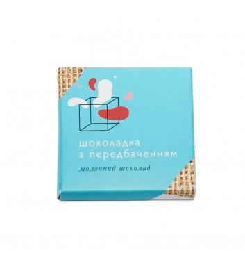 Шоколад с предсказанием (молочный 5 г.)
