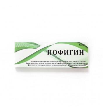 """Таблетки счастья """"Пофигин"""""""