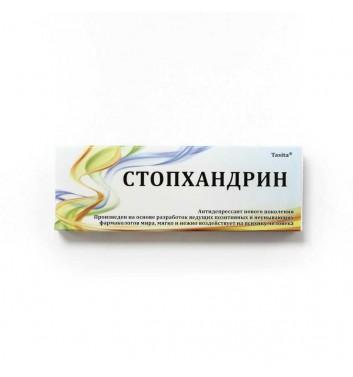 "Таблетки счастья ""Стопхандрин"""
