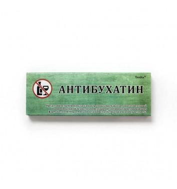 "Pills of Happiness ""Antibukhatin"""