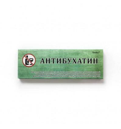 """Таблетки щастя """"Антибухатин"""""""