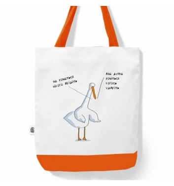 """Bag Goose """"Do not want to offend anyone"""""""