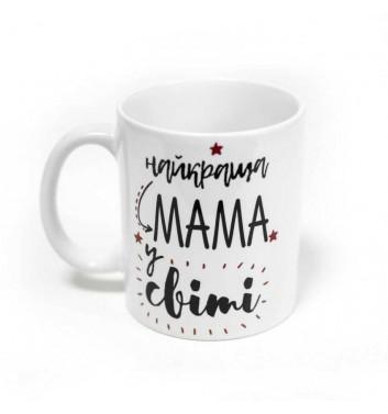 """Чашка ПМ """"Найкраща мама у світі"""""""
