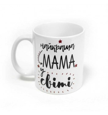 """Cup PM """"The best mom in the world"""""""