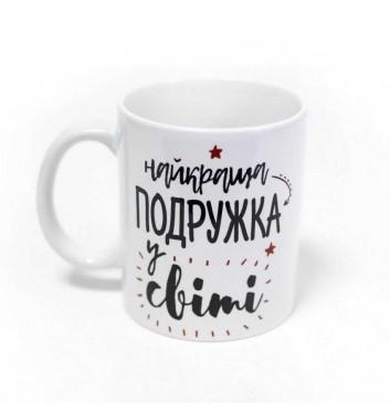 """Чашка ПМ """"Найкраща подружка у світі"""""""
