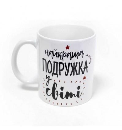 """Чашка ПМ """"Лучшая подруга в мире"""""""