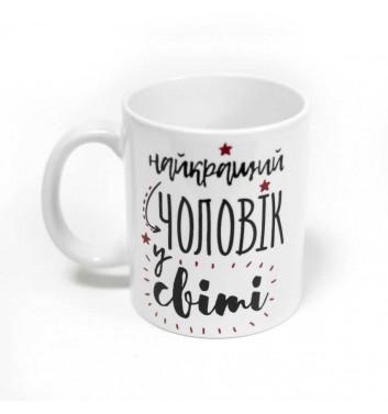 """Чашка ПМ """"Лучший муж в мире"""""""