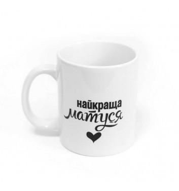 """Чашка ПМ """"Лучшая мама"""""""