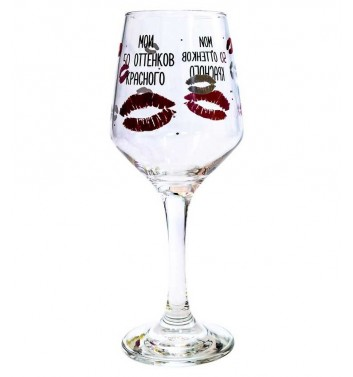 """Wineglass """"My 50 shades of red"""""""