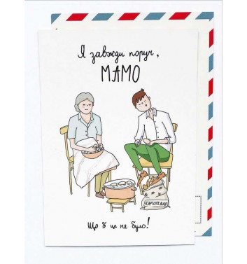 """Postcard Papilio """"I'm always near, mom"""""""