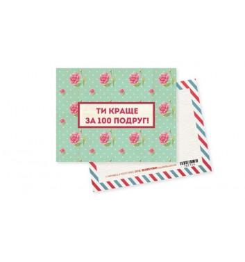 Міні-листівка Mirabella postcards 100 подруг