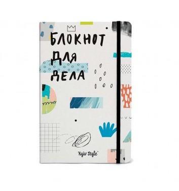 Блокнот для дела Kyivstyle White