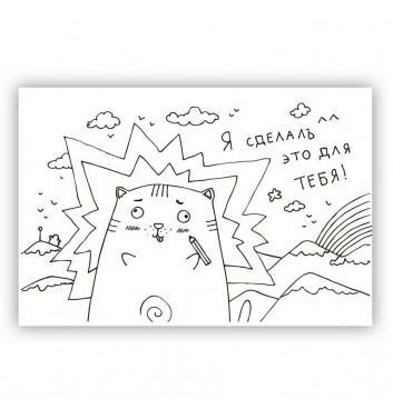Листівка розмальовка O'Kroshka Я зробити це для тебе!