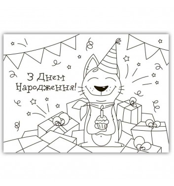 Открытка раскраска O'Kroshka С Днем Рождения!