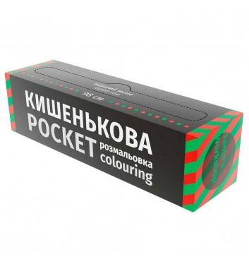 Pocket Coloring O'Kroshka Santa's Workshop