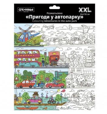 Велика розмальовка XXL O'Kroshka Пригоди в автопарку