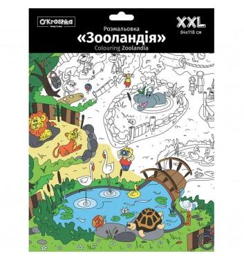 Big coloring XXL O'Kroshka Zooland