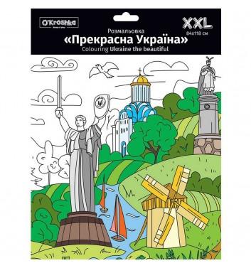 Велика розмальовка XXL O'Kroshka Прекрасна Україна