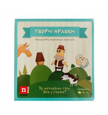 Developing game O'Kroshka Issue 1 Carpathian holidays