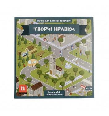 Розвиваюча гра O'Kroshka Випуск 4 Паперове місто