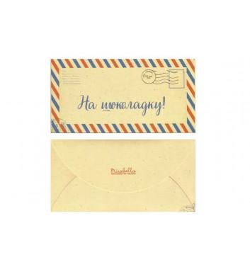 Конверт Mirabella postcards для грошей На шоколадку