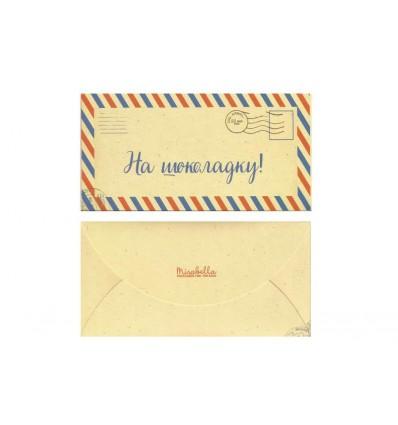 Конверт для денег Mirabella postcards На шоколадку