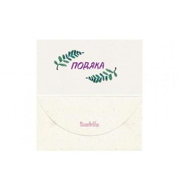 Конверт для грошей Mirabella postcards Подяка