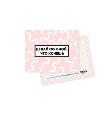 Мини-открытка Mirabella postcards Делай что хочешь