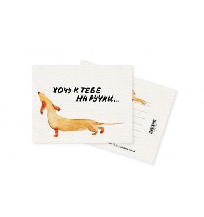 Мини-открытка Mirabella postcards Хочу на ручки