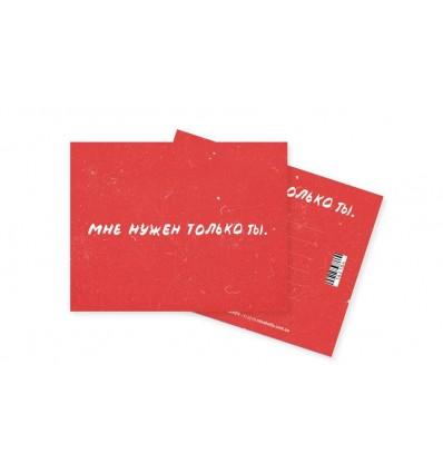Міні-листівка Mirabella postcards Тільки ти