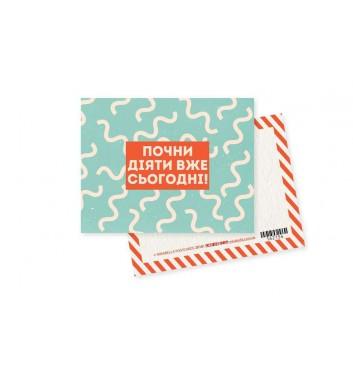 Міні-листівка Mirabella postcards Почни діяти сьогодні