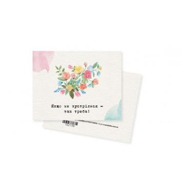 Міні-листівка Mirabella postcards Так треба