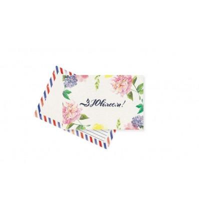 Листівка Mirabella postcards З ювілеєм