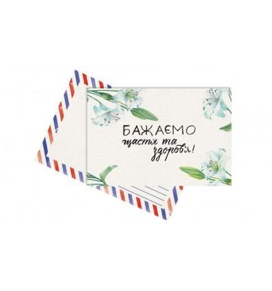 Листівка Mirabella postcards Щастя, здоров'я