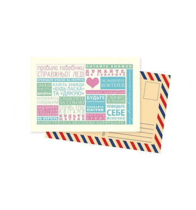 Листівка Mirabella postcards Правила справжньої леді