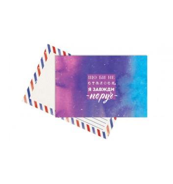 Листівка Mirabella postcards Я завжди поруч