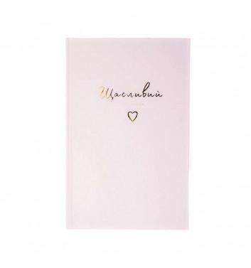 Блокнот BeriDari Щасливий щоденник Pink