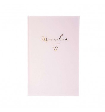 Notebook BeriDari Happy Diary Pink