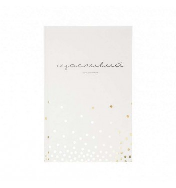 Блокнот BeriDari Щасливий щоденник White