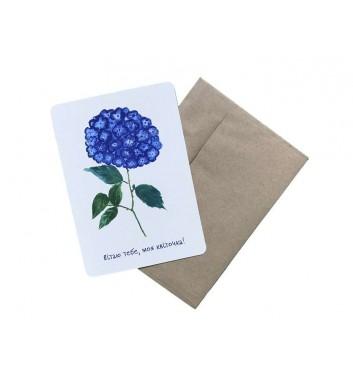 Листівка EgiEgi Cards Гортензія