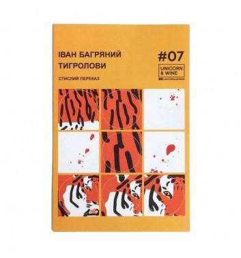 Набір наліпок Unicorn and Wine Ivan Bahryanyy