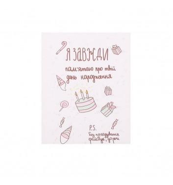 Мини-открытка Papilio День рождения