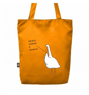 Bag Gifty Goose Success